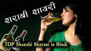 शराब शायरी - Sharaab Shayari in Hindi - हिंदी शायरी