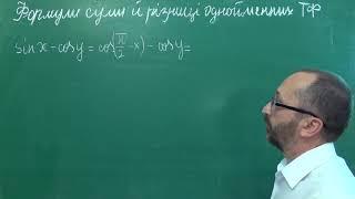 Тема 10  Урок 3 Формули суми і різниці однойменних тригонометричних функцій - 10 клас