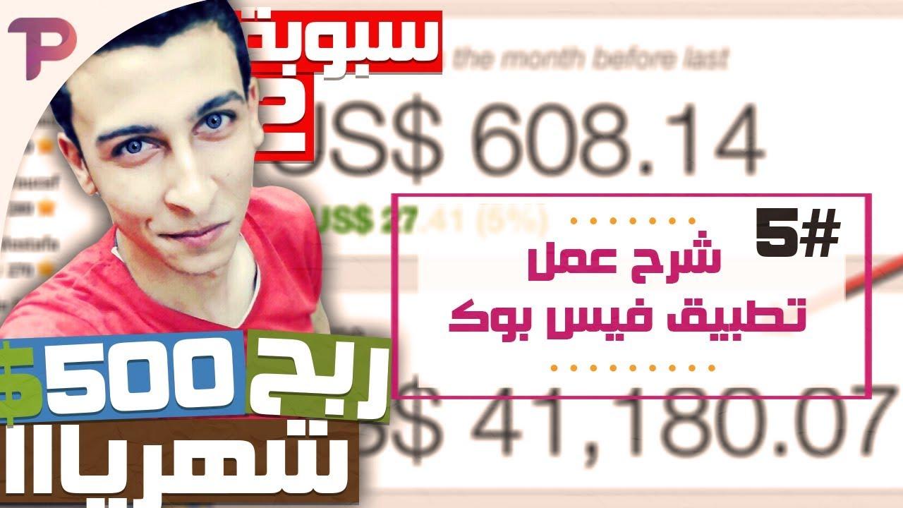 كورس ربح 500$ شهرياً عن طريق انشاء موقع كويزات سبوبة #2: انشاء تطبيق فيس بوك وربطه بالموقع