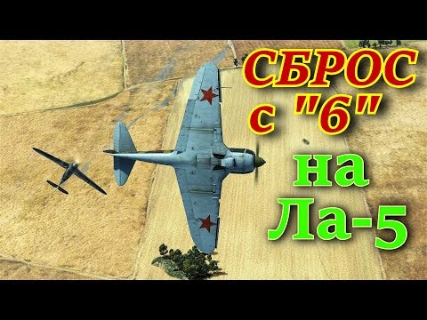 Сброс с 6 на истребителе Ла-5. Ножницы и Размазанные бочки. Ил-2 Штурмовик БЗС, БЗМ