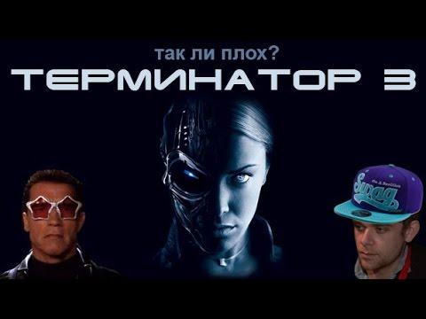 Terminator 3 The Redemption (GameCube).