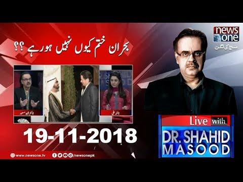 Live with Dr.Shahid Masood | 19-November-2018 | PM Imran Khan | IMF | Hybrid War