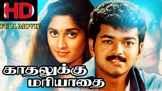 Kadhalukku Mariyadhai - Blockbuster Romantic Movie | Vijay | Shalini Ajith