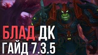 Гайд БДК 7.3.5 (Рыцарь смерти кровь) world of warcraft legion wow 7.3.5 пве pve