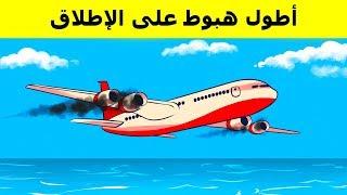 فقدت طائرة المحركين فوق المحيط ولم يكن لدى الطيارين أي خيار آخر