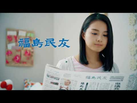 箭内夢菜 福島民友新聞 CM スチル画像。CM動画を再生できます。