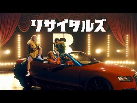 リサイタルズ 「俺らリサイタルズ」[official Music Video]