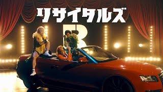 リサイタルズ - 「俺らリサイタルズ」[Official Music Video]