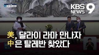 탈레반 vs 달라이 라마…미·중, 급소 찌르며 외교전 격화 / KBS 2021.07.29.