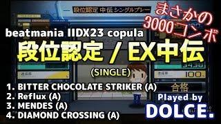 段位認定 - EX中伝(SP) 100% / played by DOLCE. / beatmania IIDX23 copula [手元付き]
