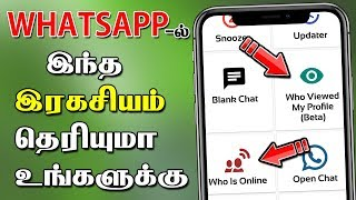 How To Know Who Viewed My Whatsapp Profile in Tamil | Tamil R Tech