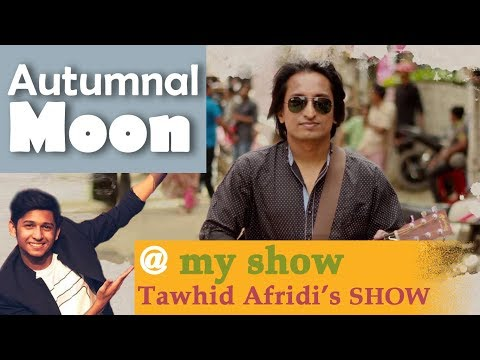 Autumnal Moon - One man Band with 400 songs @ Tawhid Afridi's Show | Singer, Song Writer | Ep: 07