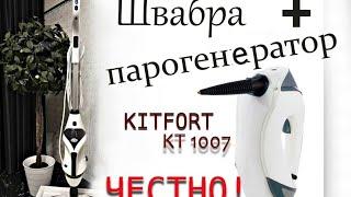 ОЧИСТИЛА ДОМ! Видео чистки! Отзыв и обзор на KitFort КТ-1007