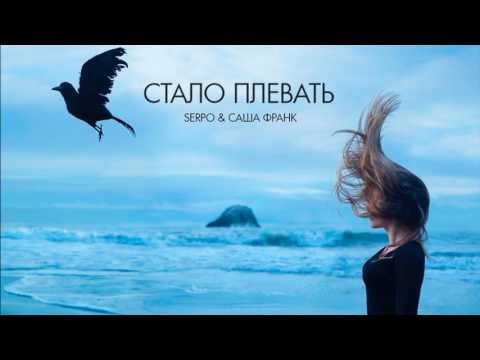 SERPO & Саша Франк - Стало Плевать (2017)