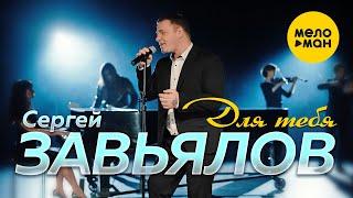 Сергей Завьялов - Для тебя (Official Video) 2021 12+