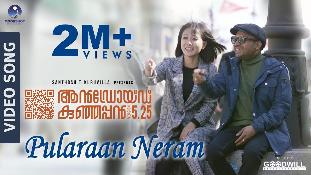 Download Android Kunjappan Version 5.25 | Pularan Neram - Video Song | Ratheesh Balakrishnan Poduval