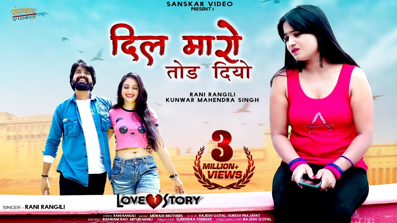Rani Rangili | Dil Maro Tod Diyo | Rajasthani Latest Song 2021 | Bewafai Song | Khudgarji Sanam |