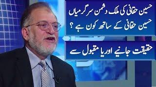 Baixar Story of Hussain Haqani Exposed | Harf e Raaz | Neo News