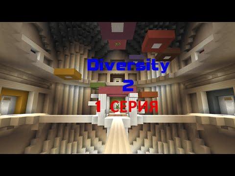 Diversity 2 (1) серия.