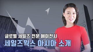 세일즈웍스 아시아 회사소개