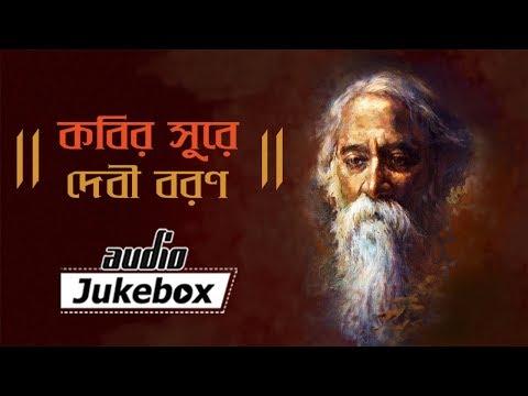 Kobir Sure Debi Boron - Pujar Rabindra Sangeet - Bangla Audio Jukebox