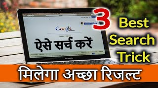 Top 3 Trick how to get best search result on google accurate result method on google Hindi 2018