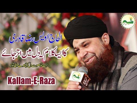 Naat Sharif 2017 Gunahgaron ko hatif se Ala hazrat new kalam |Ala hazrat poetry