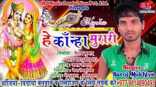 He Kanha Murari    हे कान्हा मुरारी    Super Hit Maithili Krishan Bhajan 2018 - Saroj Mukhiya