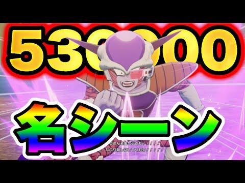 【カカロット】私の戦闘力は53万です... 【DBZK】