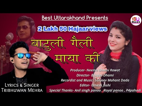 Download बाटुली गैली माया की    Batuli geli maya ki    Tribhuwan mehra New Kumaoni song 2021   