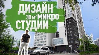 видео дизайн квартиры студии 30 кв.м. в современном стиле