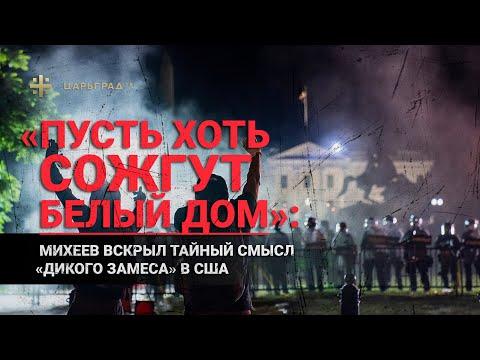«Пусть хоть сожгут Белый дом»: Михеев вскрыл тайный смысл «дикого замеса» в США