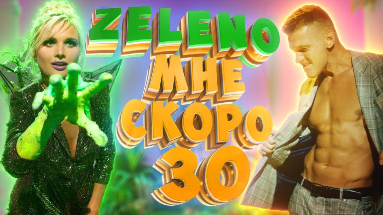 ZELENO  Мне скоро 30 Премьера клипа 2021