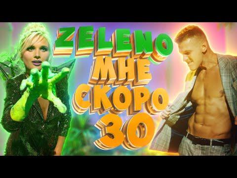 Смотреть клип Zeleno - Мне Скоро 30