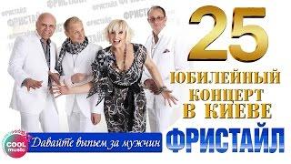 Фристайл & Нина Кирсо - Давайте выпьем за мужчин (25 - Юбилейный концерт в Киеве 2014)