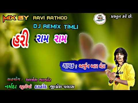 Arjun R Meda  New || Hari Ram Ram || Remix By Ravi Rathod || Dj Remix Timli ||
