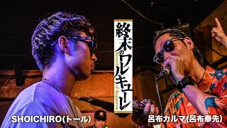 呂布カルマ(呂布奉先) vs SHOICHIRO(トール神)/終末のワルキューレ 憑依MCBATTLE