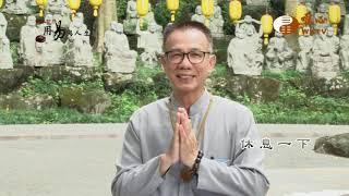 元評.顏錦泉.黃皪瑩【用易與人生5】| WXTV唯心電視台