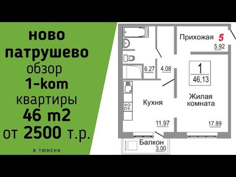 ЖК НОВО ПАТРУШЕВО ТЮМЕНЬ Обзор 1 ком квартиры 46м2в Патрушево от ТДСК