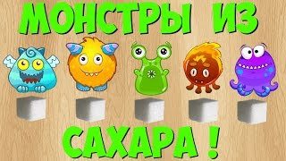 Монстры Из Сахара! | Monsters Of Sugar!