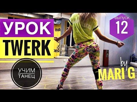 Подробный видео урок по тверку by mari g. Учим twerk танец. Выпуск.