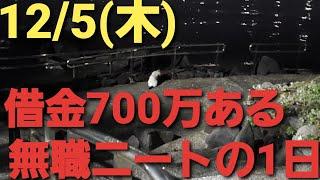 【12/5(木)】借金700万無職ニートの不毛極まりない1日