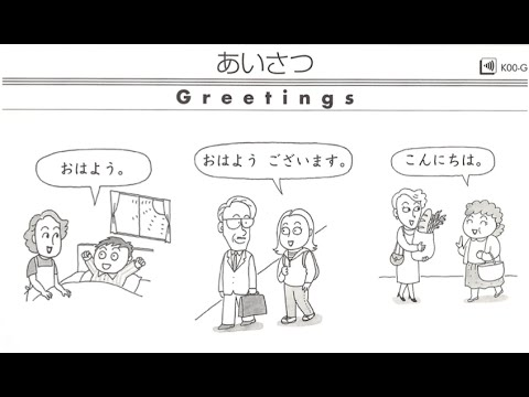 Learn japanese daily life greetings youtube learn japanese daily life greetings m4hsunfo