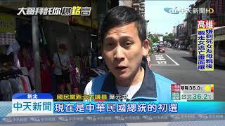 20190713中天新聞 郭台銘求韓退讓 前鴻海員工:郭瘋了?不尊重民主