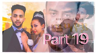 New Eritrean Movie Cheayey (ጨዓየይ)  part 19 Shalom Entertainment 2021