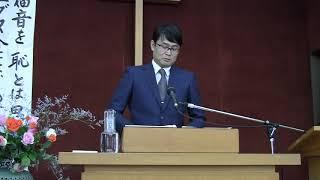 2018年11月4日礼拝説教(前橋キリスト教会)
