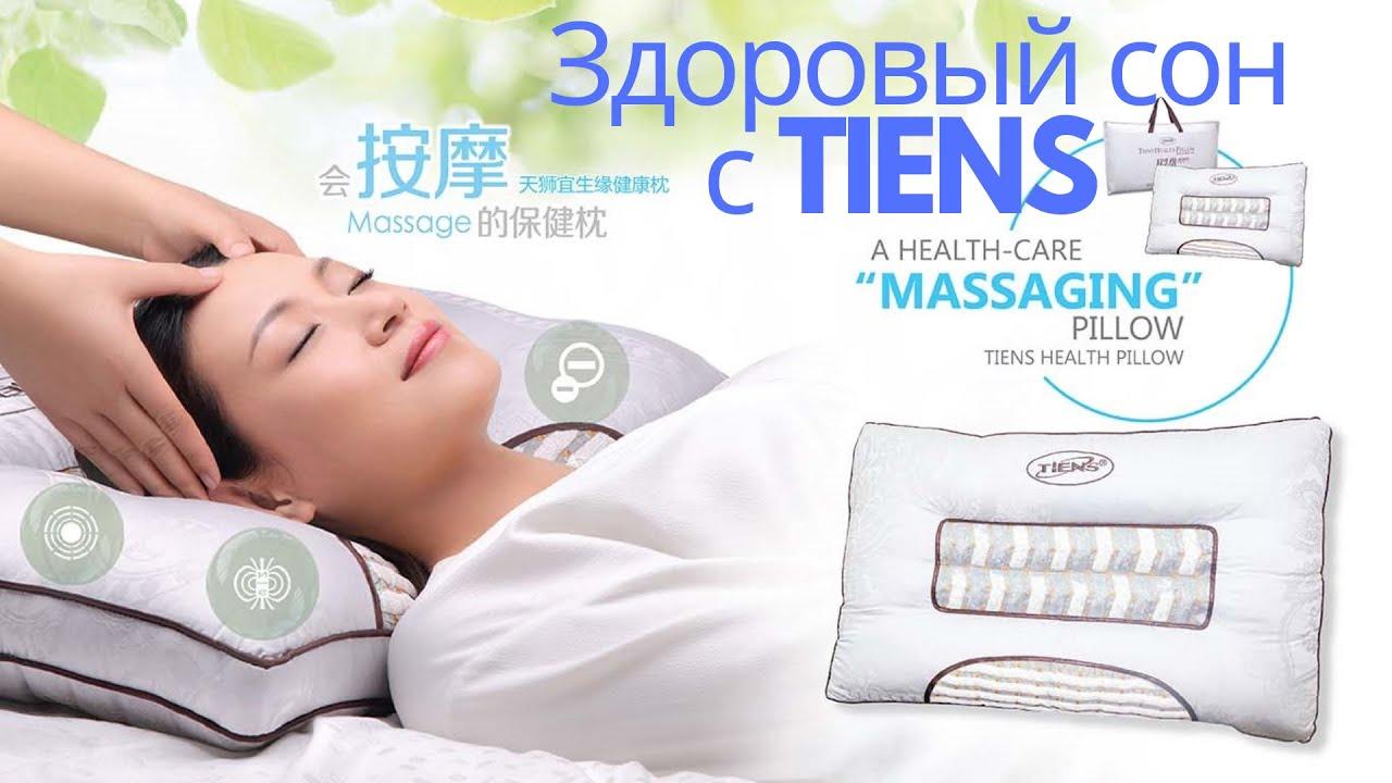 заказать подушку для здорового сна Tiens