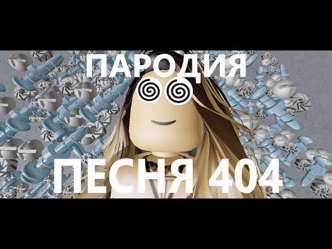 Пародия на клип Песня 404 Время и Стекло