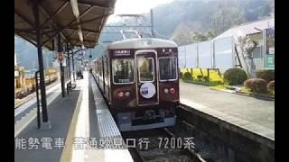 能勢電車 普通 妙見口行 7200系 thumbnail