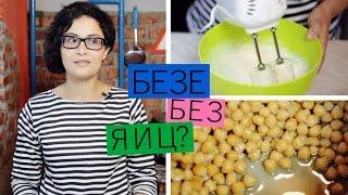 Безе. Как сделать безе без яиц? / Рецепты и Реальность / Вып. 9